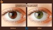 تغییر رنگ چشم با فتوشاپ