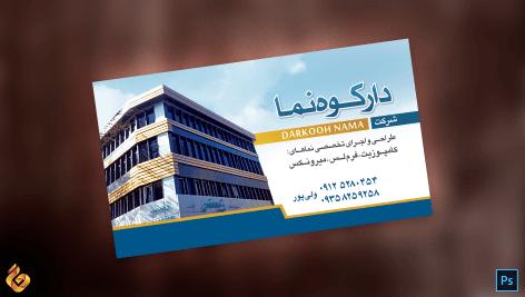 شرکت ساختمانی