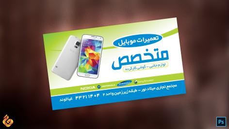 کارت ویزیت لایه باز تعمیراتی موبایل