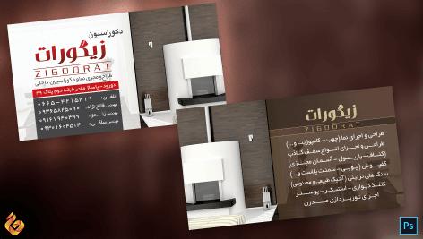 کارت ویزیت لایه باز شرکت طراحی دکوراسیون