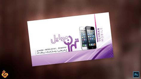 کارت ویزیت لایه باز فروشگاه موبایل