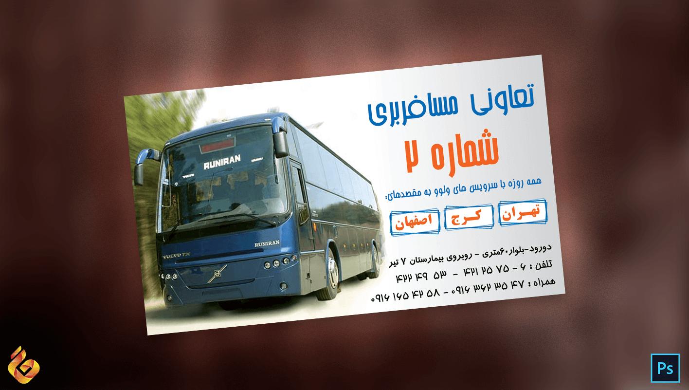 کارت ویزیت لایه باز تعاونی مسافربری